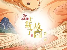 """""""上新了故宫第二季""""海报系列"""