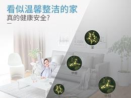 室内甲醛清除剂