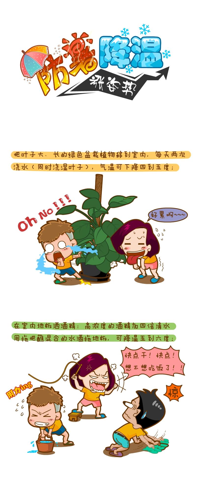 清凉防暑系列手绘pop