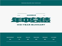 年中总结丨字体-LOGO-版式丨2 0 · 2 0