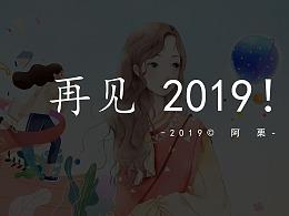 再见 2019