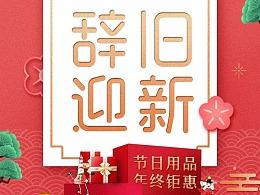 2017电子蜡烛(春节、圣诞、banner)