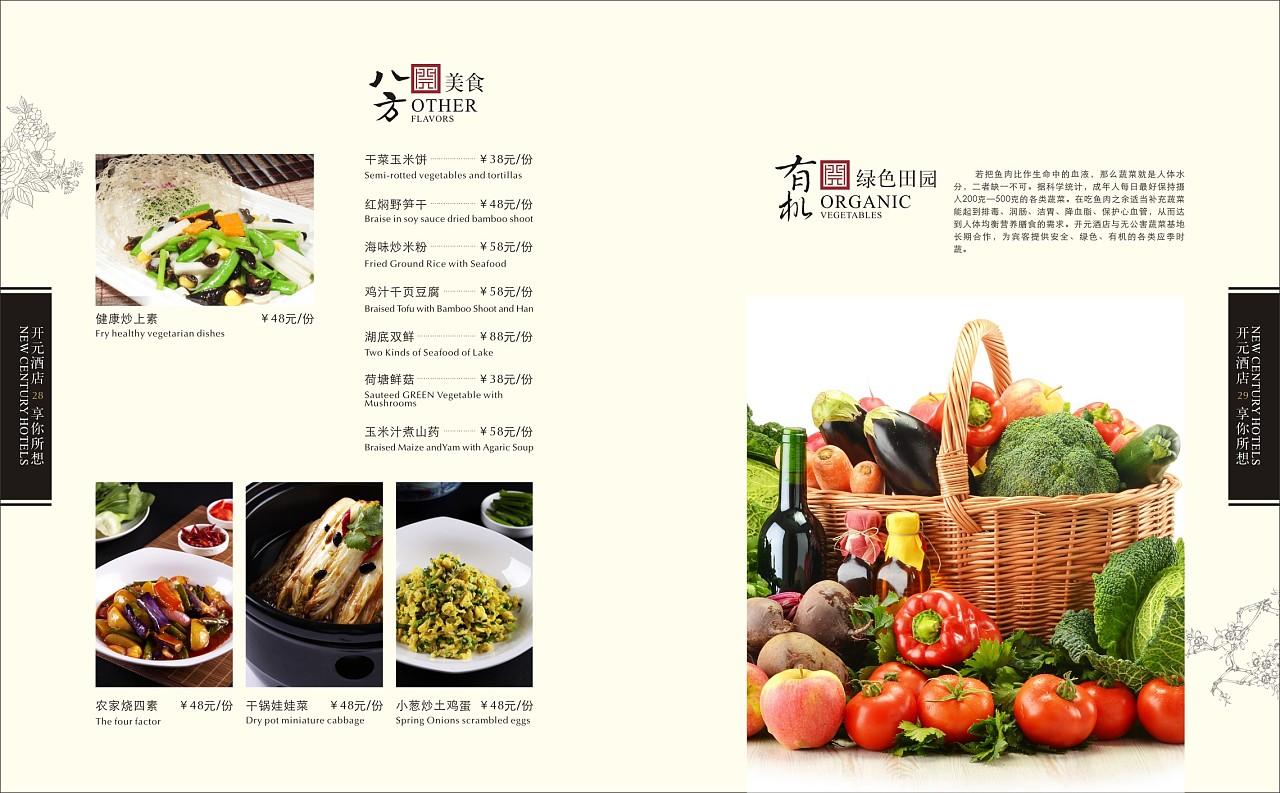 宁波开元酒店 中餐厅菜谱设计图片