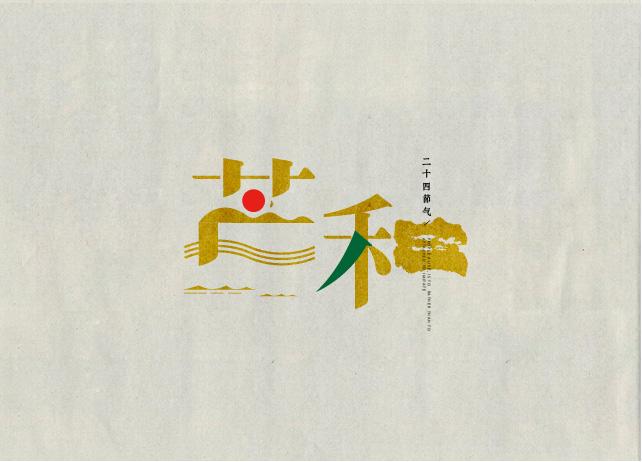 田瑞东 24节气字体设计
