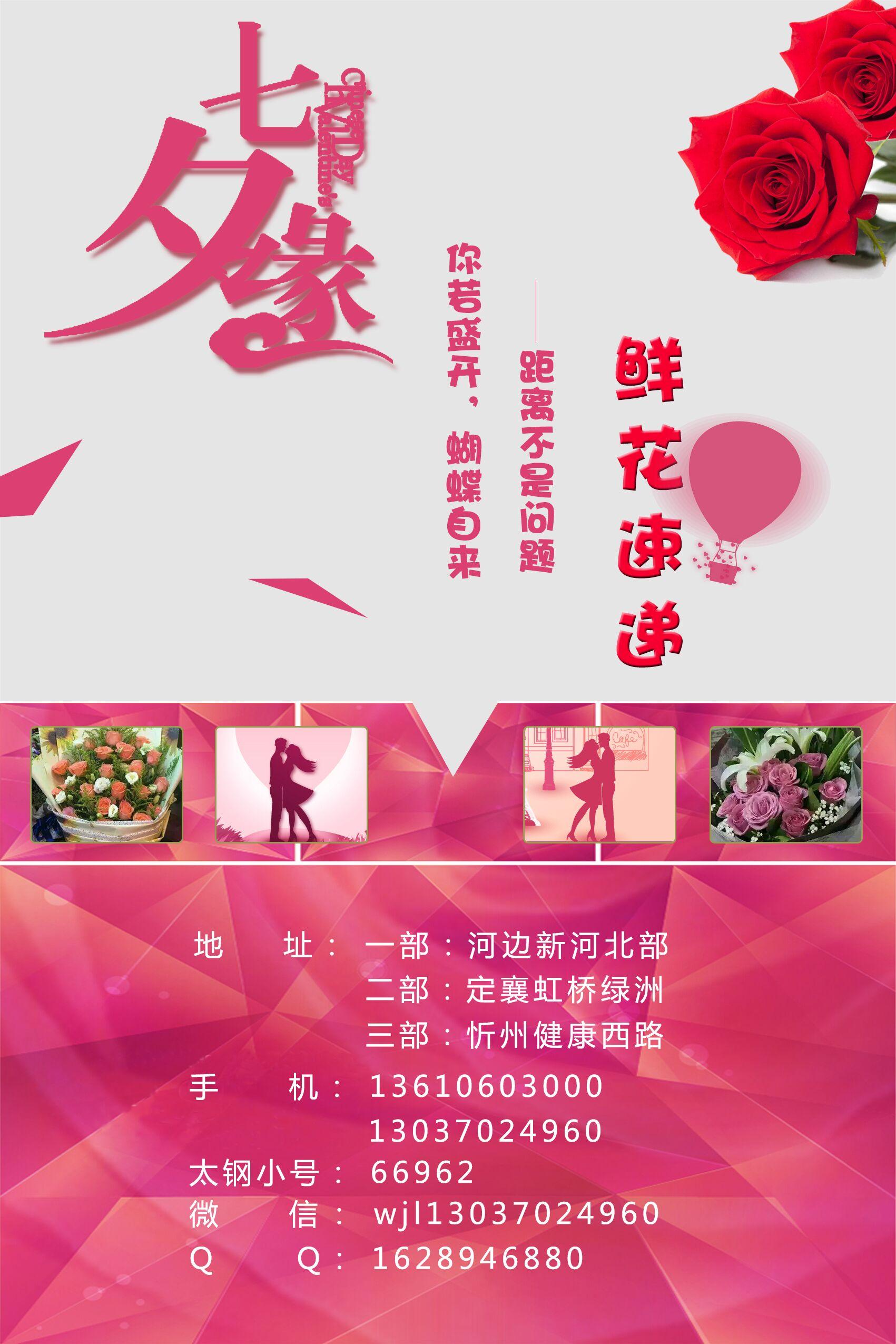 七夕花店宣传海报