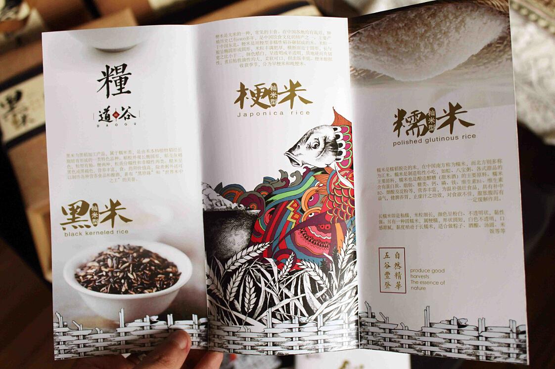 道谷——手绘大米包装设计