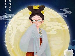 中秋节-天盛长歌