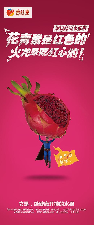 水果广告海报
