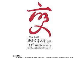 校庆logo