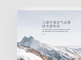 空气治理专利技术品牌 -「nijiaion 淘驰科技」