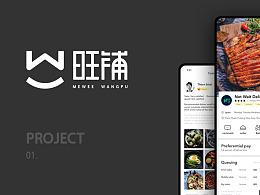 2018年项目整理-旺铺
