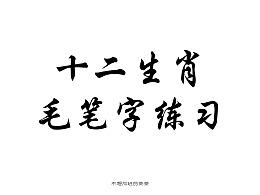 十二生肖 毛笔字练习