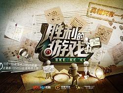 优酷——《胜利的游戏》单期主题海报