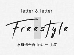 字母组合freestyle(I篇)