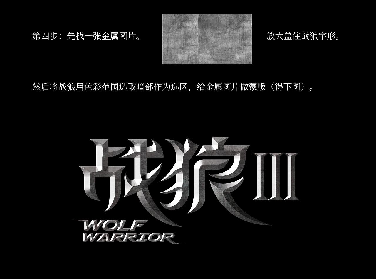 《战狼3》立体字设计(附步骤)图片