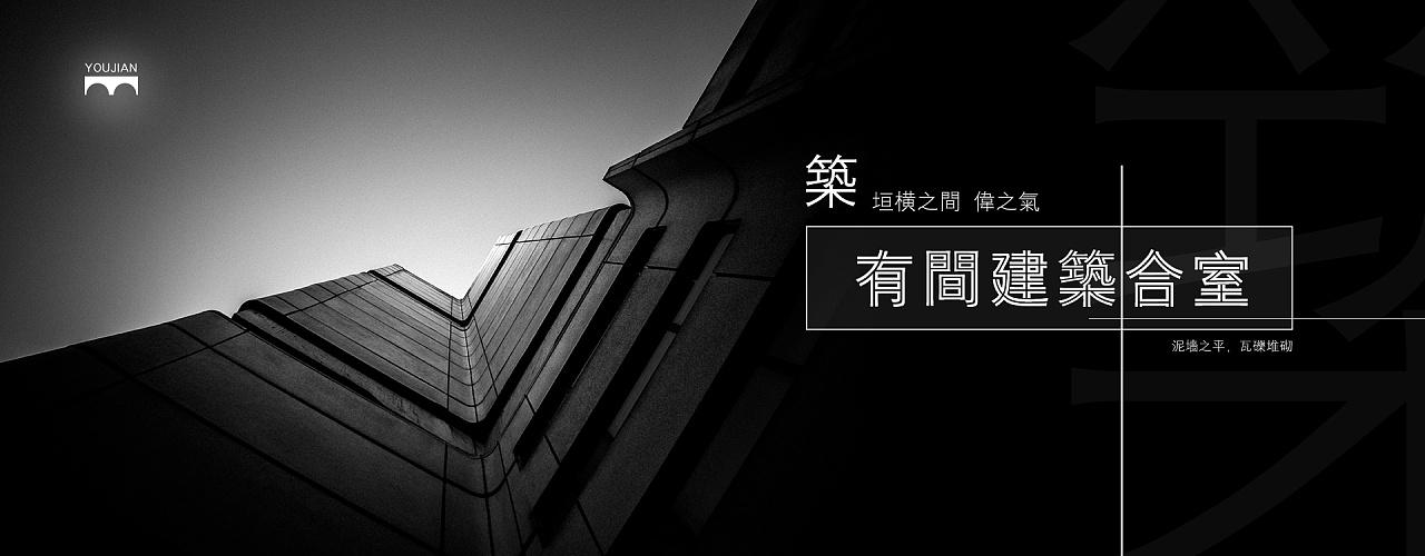 建筑banner