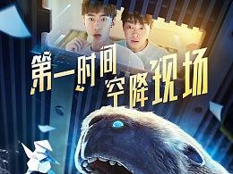 腾讯视频云首发——余文乐电影《怪物先生》KV海报拍摄
