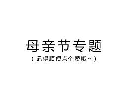 荣泰-天猫母亲节