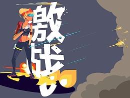 插画_激战