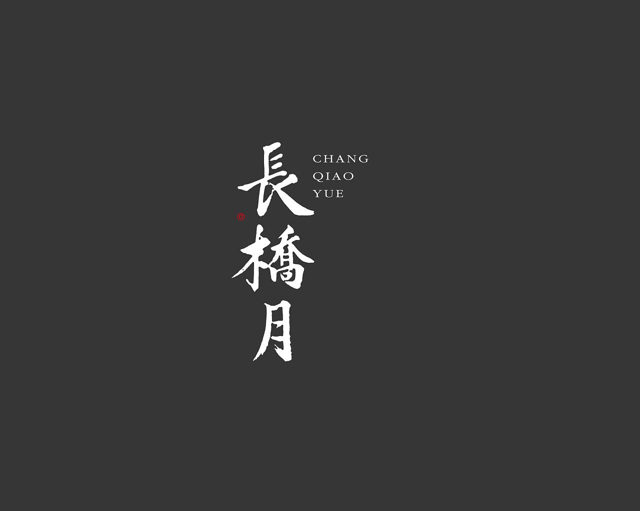 字体设计 中国传统文化 词牌名之-长桥月 br>图片