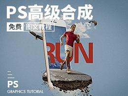 PS高级合成-创意跑步图文教程