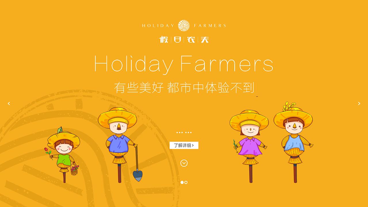 白色农夫网站_假日农夫 平面 品牌 白大白的凉茶 - 原创作品 - 站酷