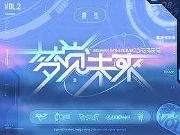 梦 觉 ○ 未 來 - [二次元字体LOGO设计 VOL.2]