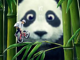 熊 & 竹