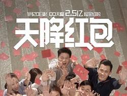 腾讯QQ-AR红包歌剧篇