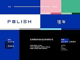 北京璞石文化艺术有限公司品牌视觉设计