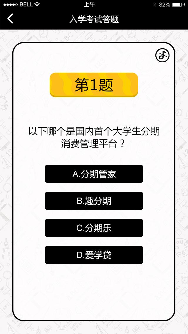 入学考试答题小游戏|游戏UI|GUI|kin_84 - 原创设