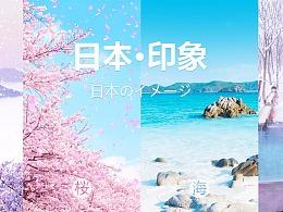 日本内容专题-出境旅游