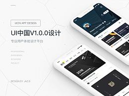 UI中国V1.0.0启动提案