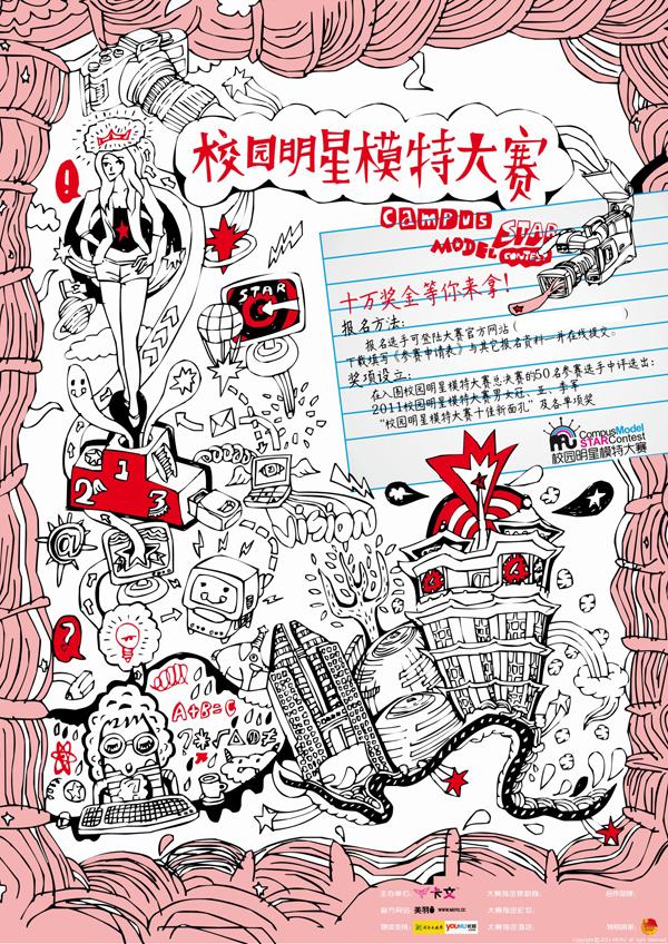 手绘海报集|海报|平面|nesozheng - 原创设计作品