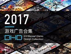 2017 游戏广告设计合集
