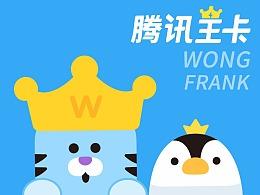 腾讯王卡品牌形象-WONG&FRANK