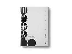 re-design 書的另一種樣子