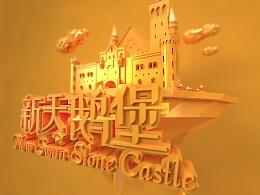 GOLDEN NEW SWAN STONE CASTLE