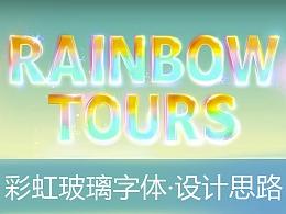 rainbow tours 设计思路