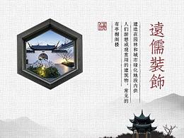 湖南远儒装饰设计工程有限公司