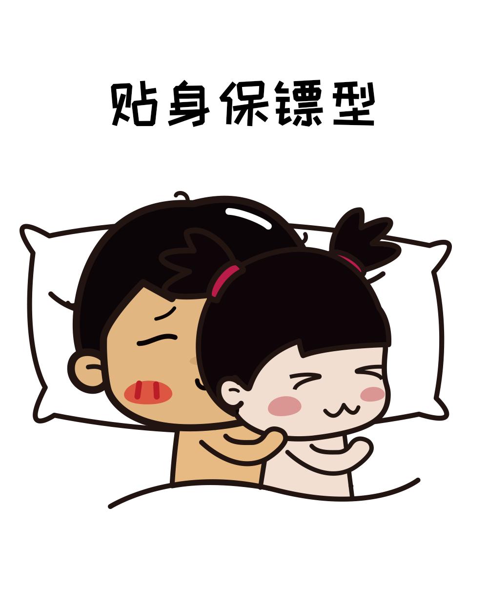 系列表情 | 和女朋友睡觉是各种奇葩姿势图片
