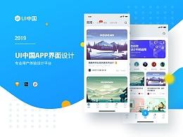 UI中国app移动端设计-1.0