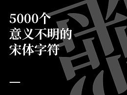 5000个意义不明的字符(宋体)