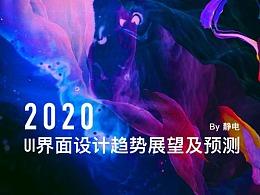 2020年UI界面设计趋势展望及预测