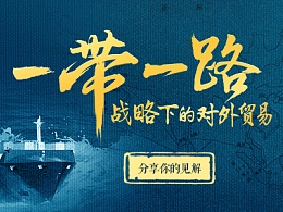 国际站外贸圈中文banner