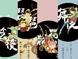敦煌飞天x王者荣耀角色的图案设计、文化衫