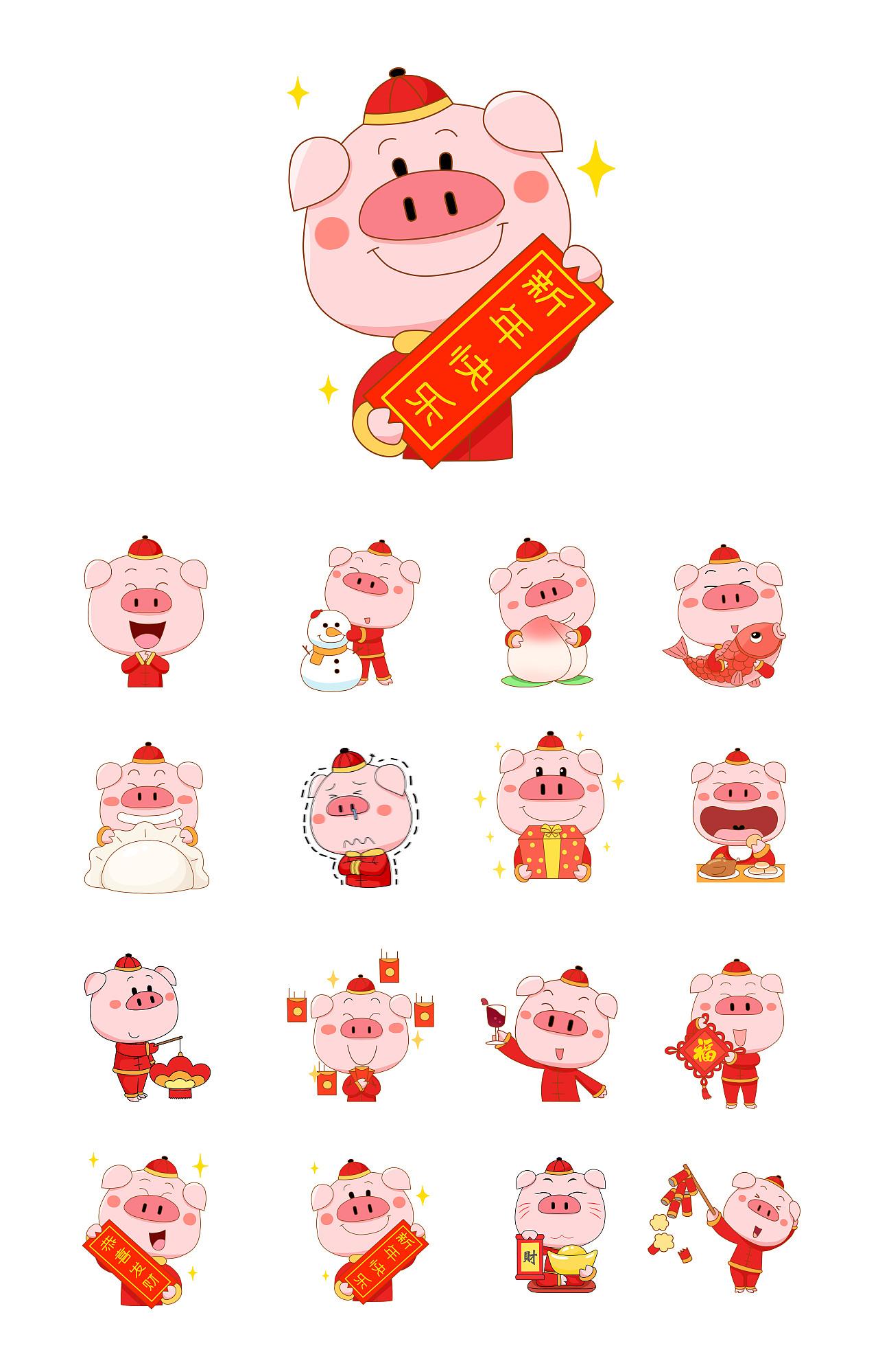 针对猪年设计的一套表情包,各种拜年祝福的