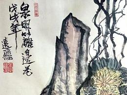 国画-泉明篱旁花
