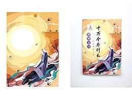 《十万个为什么-中华传统文化》丛书封面插画