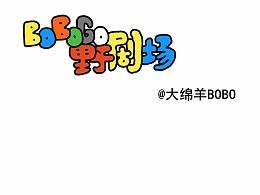 BOBOGO野剧场